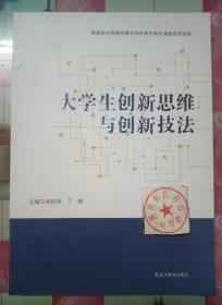 正版全新  大学生创新思维与创新技法 汤钦林丁艳 黑龙江教育出版社9787570909322