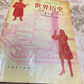 九年义务教育三年制初中学教科书世界历史