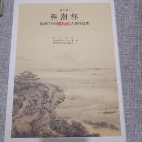 第三届弄潮杯钱塘江全国中国画大赛作品集。