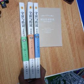 守富与传富——家族财富保护与传承上中下(新书未翻阅过)陈凯签名本