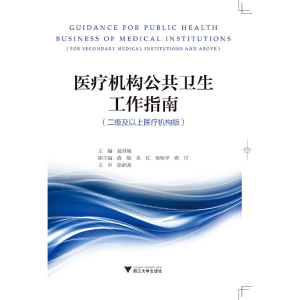 医疗机构公共卫生工作指南(二级及以上医疗机构版)
