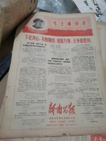 1969年 文革小报 江西《新南昌报》6月份 约30张。大料毛主席语录。8开,品如图,边有脆损。