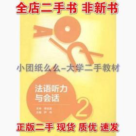 法语听力与会话2 李志清 高等教育出版社 9787040389333