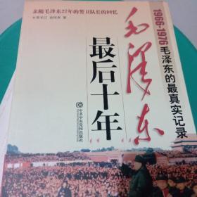 毛泽东最后十年