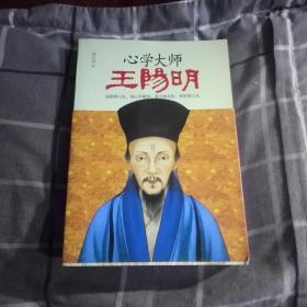 心学大师王阳明(馆藏本)