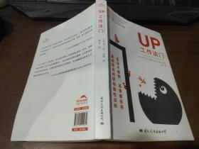 UP工作法门(美国财富杂志力荐职场7大法门)