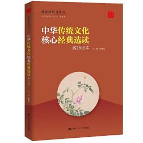 中�A�鹘y文化核心�典�x�x:教���x本(教���l展》力���)