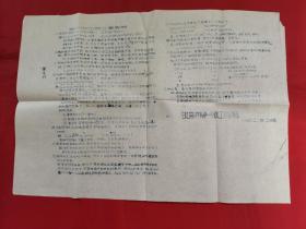 1972年日土岗中学高中一年级化工测验题解