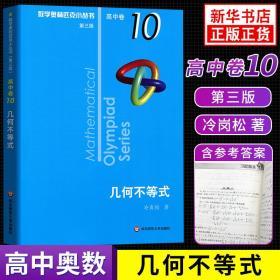 奥数小丛书(第三版)(高中B辑)卷10:几何不等式(第三版)