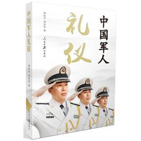 中国军人礼仪 韩红月 韩佳佳 人民日报出版社9787511552686正版全新图书籍Book