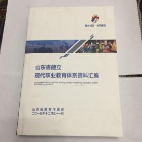 山东省建立现代职业教育体系资料汇编