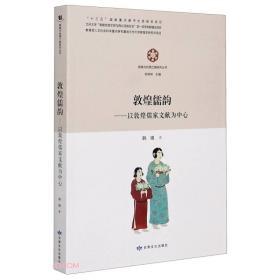 敦煌儒韵--以敦煌儒家文献为中心/敦煌与丝绸之路研究丛书