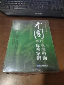 中国管理咨询优秀案例(2017)全新未开封