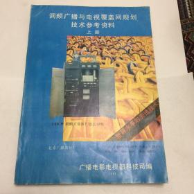 调频广播电视覆盖网规划技术参考资料【上册】