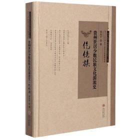 贵州世居少数民族文化源流史(仡佬族)/贵州世居少数民族文化源流史丛书