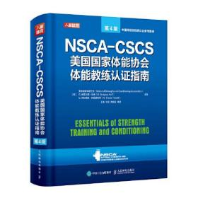 NSCA-CSCS美国国家体能协会体能教练认证指南 第4版 (限价418.6)