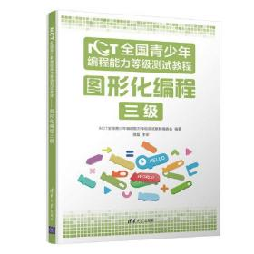 NCT全国青少年编程能力等级测试教程:图形化编程三级