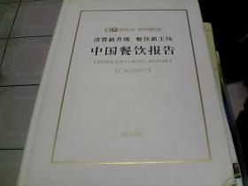 中国餐饮报告  (白皮书2017)