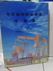 宁夏经济社会发展地图集【资料篇】