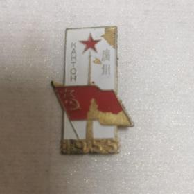 1955  广州中苏友好纪念章