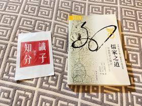 儒家之道:中国哲学之探讨
