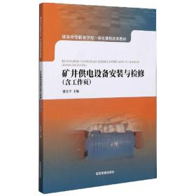 矿井供电设备安装与检修(含工作页)