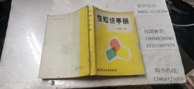 性知识手册   32开本  包邮挂费