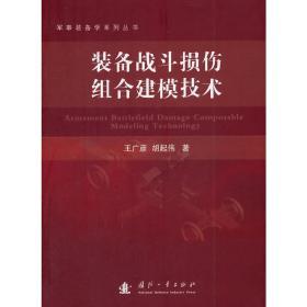 装备战斗损伤组合建模技术 王广彦,胡起伟 著 国防工业出版社9787118093476正版全新图书籍Book