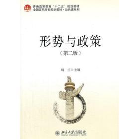 形势与政策(第二版) 姚兰 主编 北京大学出版社9787301230503正版全新图书籍Book