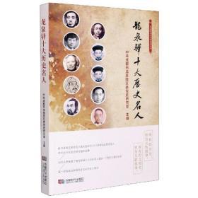 龙泉驿十大历史名人/龙泉驿历史文化系列丛书