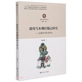 敦煌写本佛经题记研究--以唐宋写经为中心/敦煌与丝绸之路研究丛书