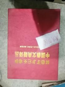 中国彝文典籍译丛 第2辑  有书函  硬精装  品相如图