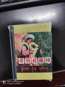卓玛找雨神(签名本)