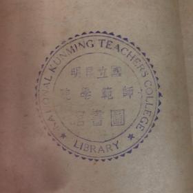 天方夜谭中文注释,中华书局,国立昆明师范学院