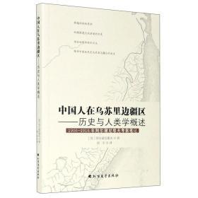 中国人在乌苏里边疆区:历史与人类学概述(1906-1916年阿尔谢尼耶夫考察笔记)