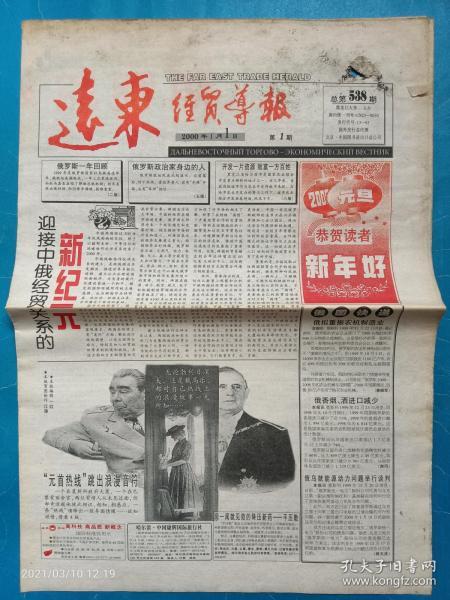 《远东经贸导报》2000年1月1日,第1期,元旦报,恭贺读者新年好!迎新千年。