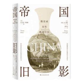 帝国旧影--雕版画里的晚清中国