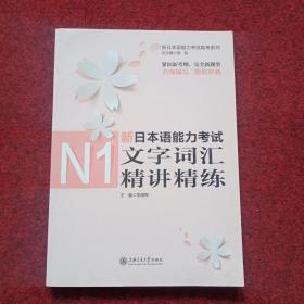 新日本语能力考试助考系列:新日本语能力考试N1文字词汇精讲精练