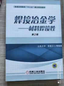 焊接冶金学:材料焊接性(第2版)