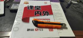 名校课堂内外 教师用书 人教九年级道德法治下册+综合测试卷(有参考答案)