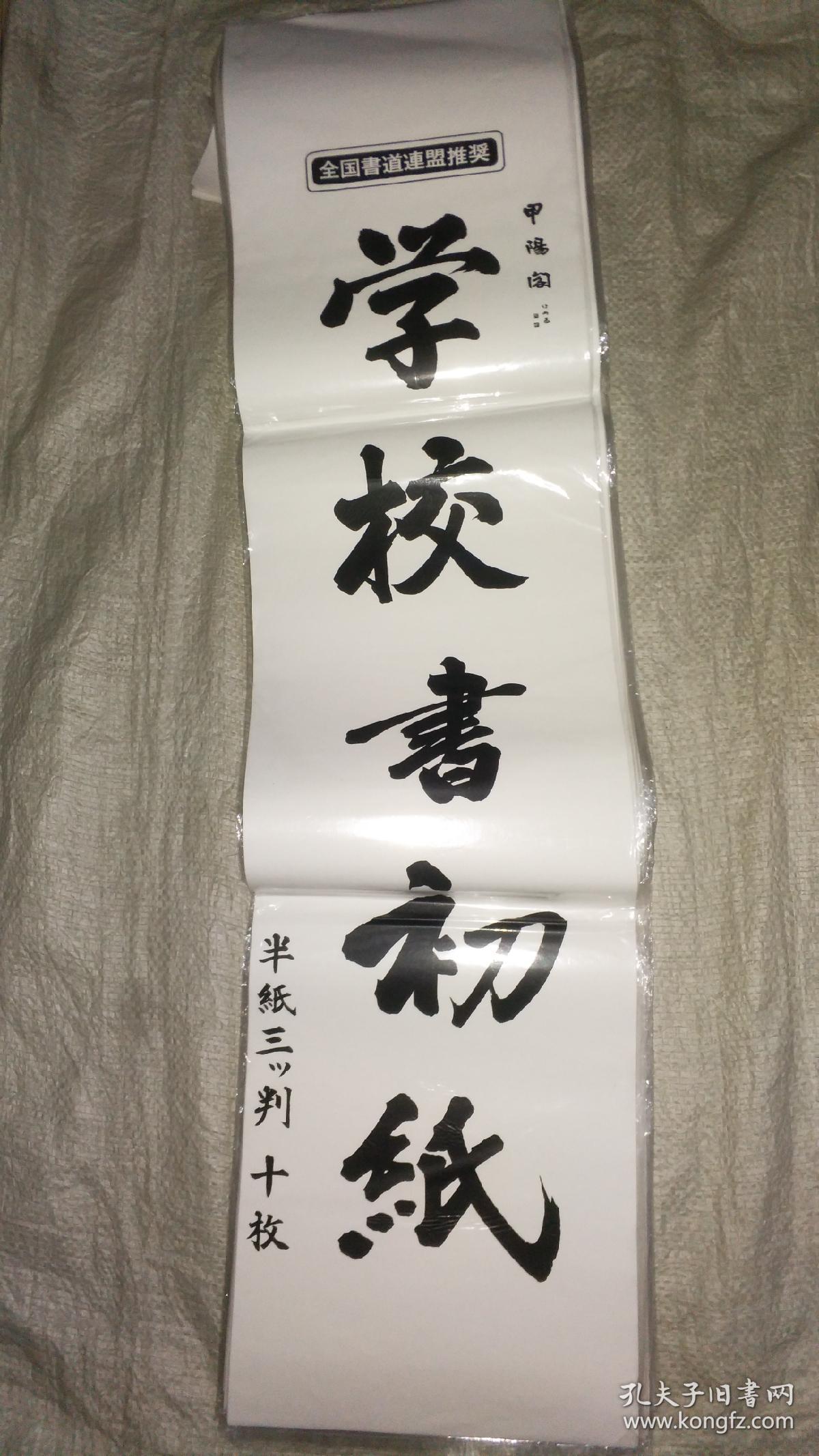 存放约三十年左右老纸。日本书道联盟推奖《初试纸》170张(17包x10张)。半生熟。尺寸:100,24.5。