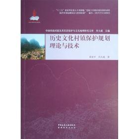 历史文化村镇保护规划理论与技术