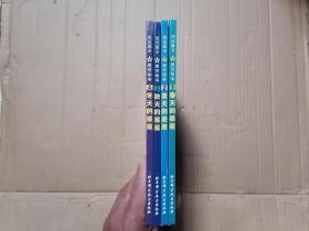 加古里子星空绘本:1春天的星星 2夏天的星星 3秋天的星星 4冬天的星星(精装全四册)