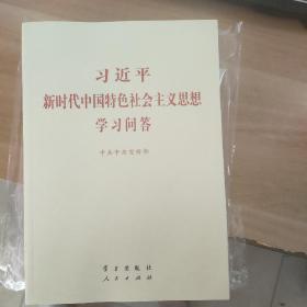 正版习近平新时代中国特色社会主义思想学习问答