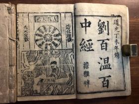 《刘百温百中经》 二册全 道光丁未年镌 澹雅梓  造化理微 术数命理算命命书