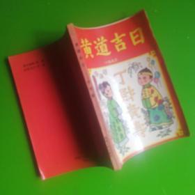 1993黄道吉日