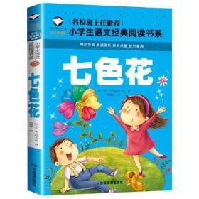 (注音彩图)小学生语文新课标:七色花