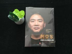创京东:刘强东亲述创业之路(全新未拆封)