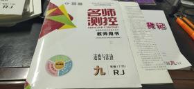 名师测控 道德与法治 九年级下册(RJ) 新教案(教师用书)+测试卷、考点记背