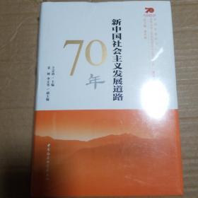 新中国社会主义发展道路70年/中国社会科学院庆祝中华人民共和国成立70周年书系